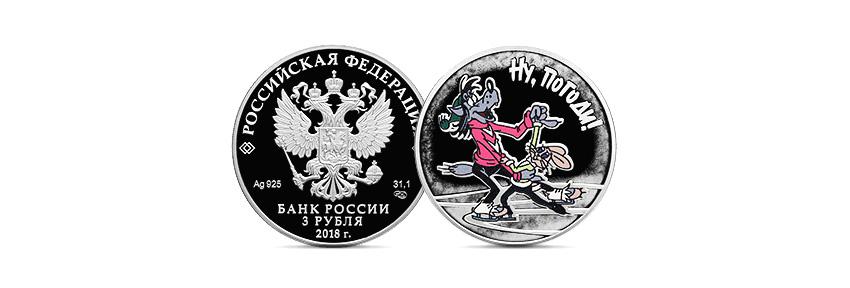 ЦБ выпускает монеты, посвященные мультфильму Ну, погоди!