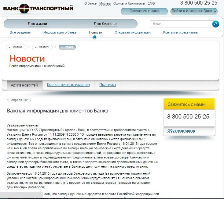 ЦБ запретил банку «Транспортный» привлекать вклады