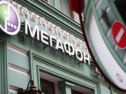 «Мегафон» навсе 100%  восстановил связь в столицеРФ