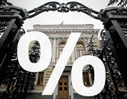 Потенциал уменьшения основной ставки впервом полугодии уменьшился— ЦБ