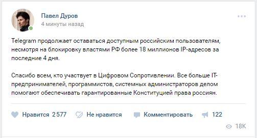 Дуров поблагодарил всех, кто участвует в цифровом сопротивлении