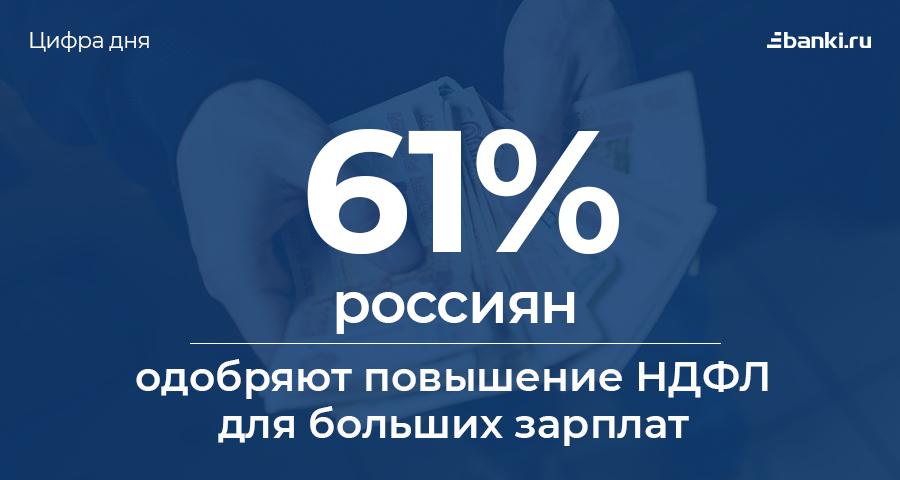 Цифра дня: сколько россиян одобряют повышение НДФЛ для богатых