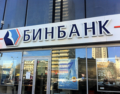 Вклады в банках банк бинбанк