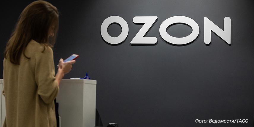 Ozon собрался привлечь миллиард долларов на американской бирже