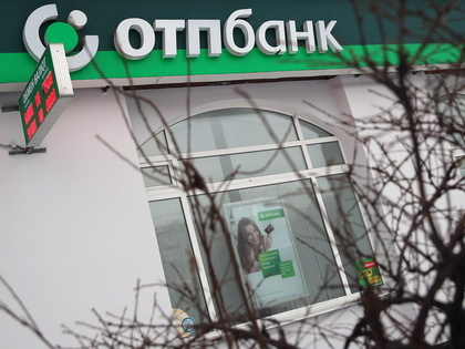 OTP Group свернет проект Touch Bank в России