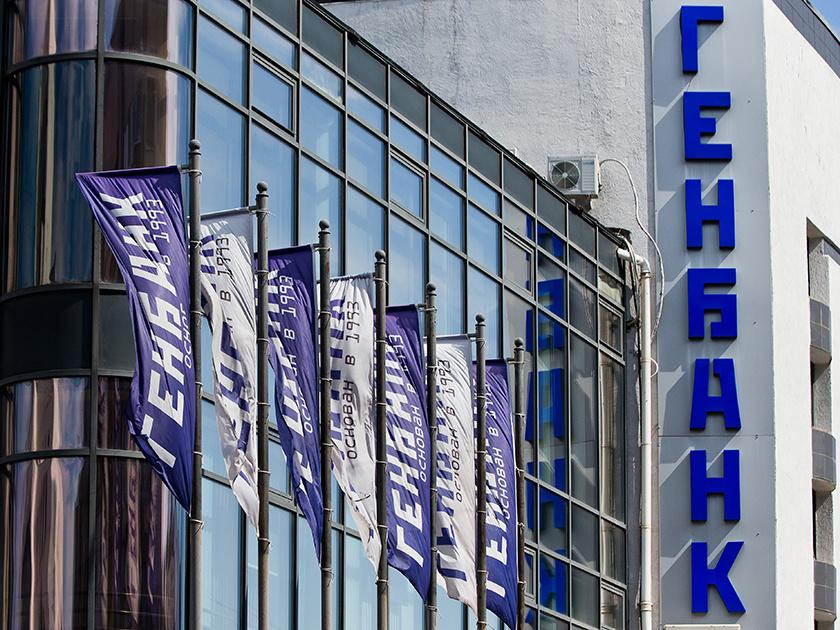 СМИ ЦБ тайком выдал 20 млрд рублей на спасение Генбанка