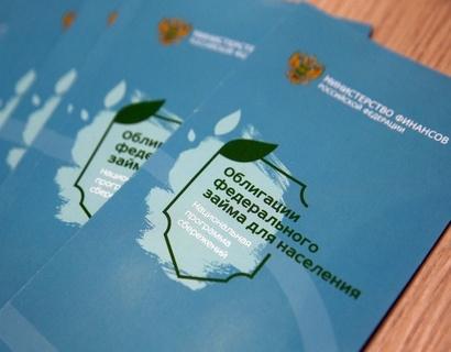 1-ый день размещения ОФЗ продемонстрировал отличные результаты— Народные облигации