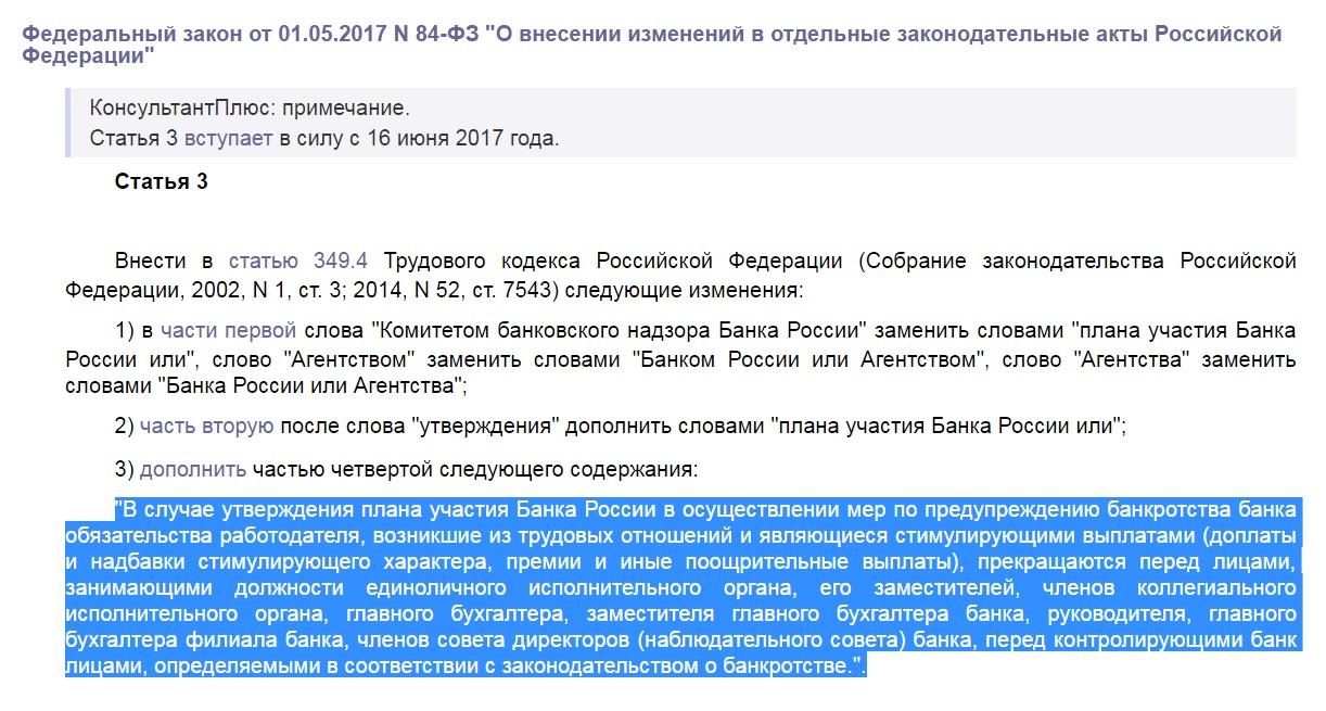 Средства с личных счетов топ-менеджеров ФК Открытие были списаны в связи с докапитализацией банка