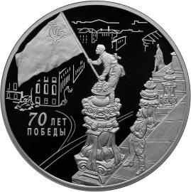 Монеты сбербанка к 70 летию победы 10 грошей 1974 цена