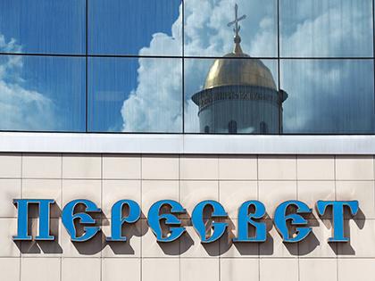 Президентом санируемого банка «Пересвет» избран Полунин изВБРР