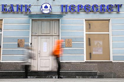 ЦБ: последующая  участь  банка «Пересвет» определится вконце недели