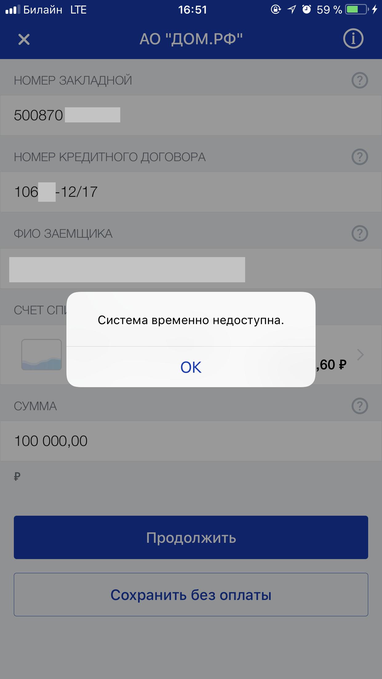 Переводы с некоторых счетов ВТБ в адрес ДОМ.РФ временно не проходят по техническим причинам