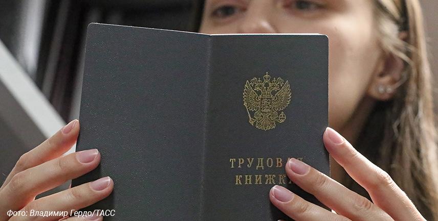 Россияне вдвое чаще обращались в трудовую инспекцию в июне