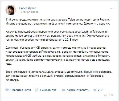 Дуров: часть интересующих ФСБ мобильных номеров никогда не имели аккаунта в Telegram