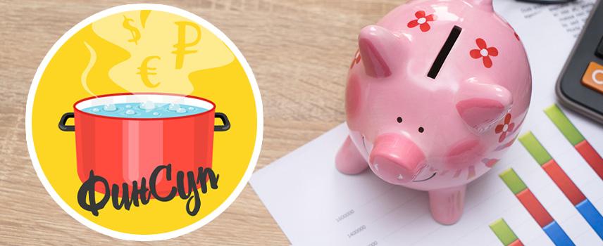 Финсуп: О финансах просто: 10 причин рефинансировать кредит