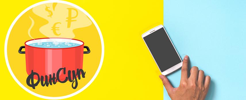Финсуп: Мобильный абонент: как найти лучший тариф