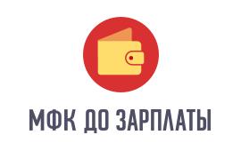 Кредит с плохой историей - Взять в Челябинске!