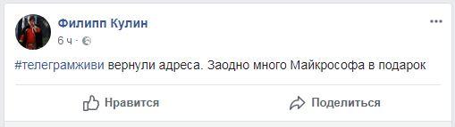 Кулин о заблокированных сегодня Роскомнадзором IP-адресах: вернули адреса