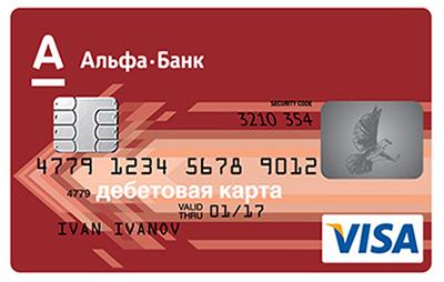 кредитная карта альфа банку
