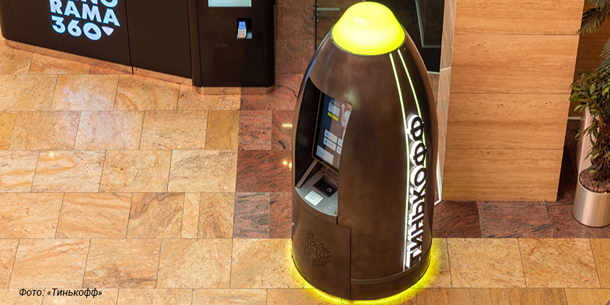 «Тинькофф» установил банкомат-«пулю»