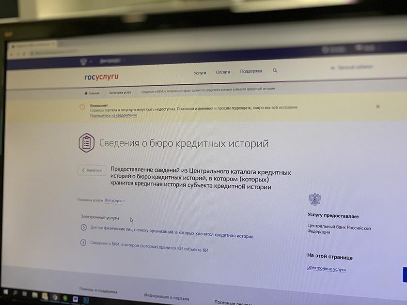 Информация о бюро кредитных историй стала доступна через портал госуслуг