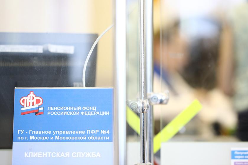 ВПФР посоветовали уведомить обудущей пенсии за15