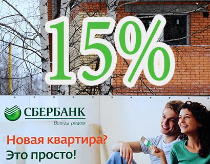 сайт сбербанка официальный сайт ипотека Откуда, спрашивается