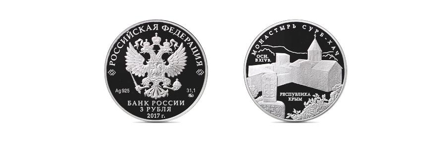 ЦБ выпускает памятную серебряную монету