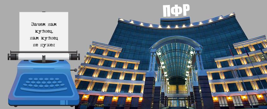 От редакции: Нужен ли России Пенсионный фонд?