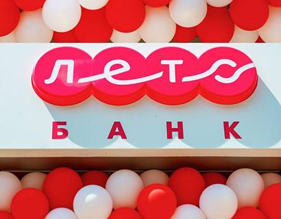 СМИ: почтовый банк может быть создан при поддержке ВТБ на базе Лето Банка   Банки.ру