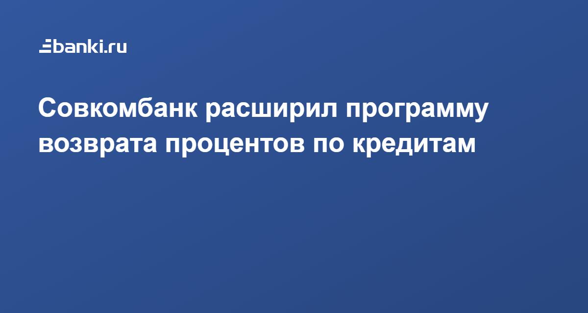 карта халва возврат процентов по кредиту росгосстрах банк потребительский кредит