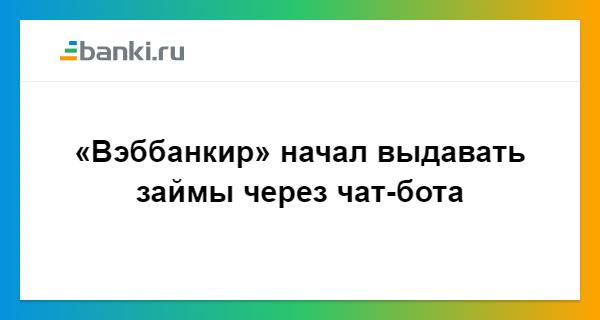 кредит по двум документам в москве