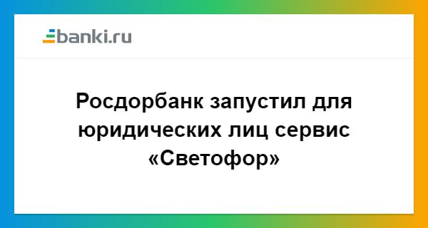 росдорбанк онлайн банк сбербанк кредит без процентов 50 дней