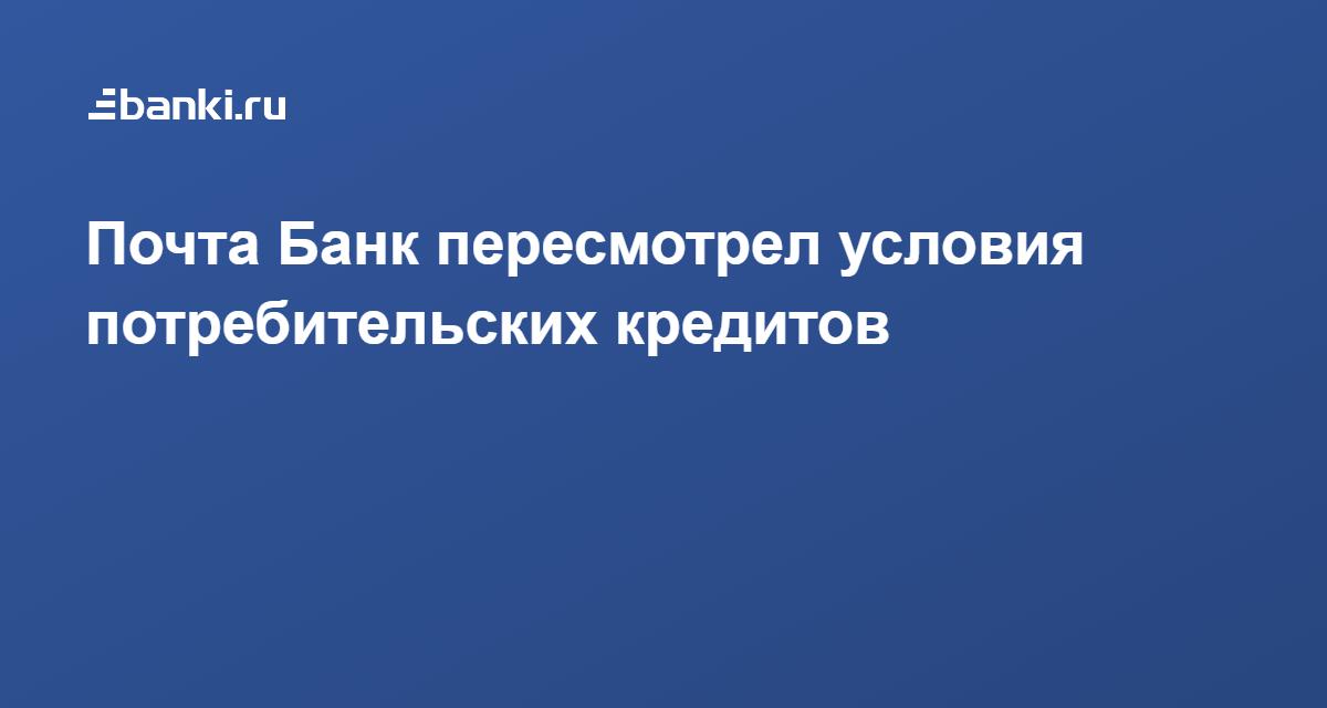 Почта банк онлайн кредитный калькулятор потребительский