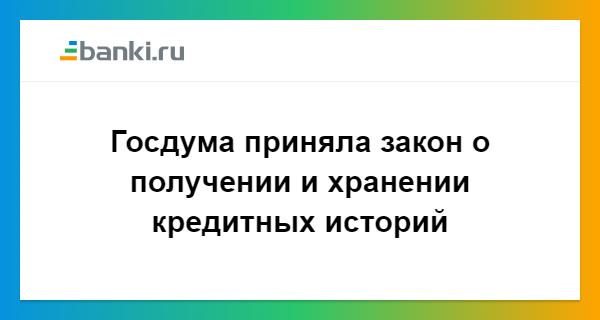 Банк России предложил внести поправки в закон О кредитных историях.