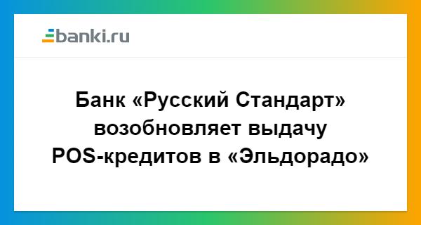 Кредит в русском стандарте наличными онлайн отзывы