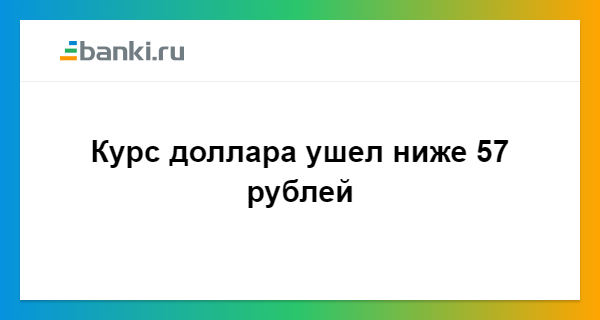 Kurs dolara banki ru