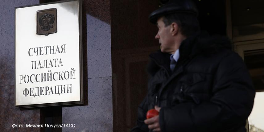 Счетная палата увидела в структуре внутреннего госдолга РФ повышение процентного риска для бюджета