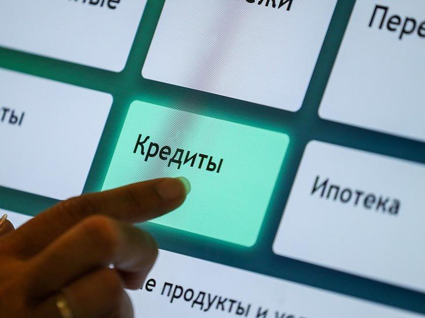 кредитные банки онлайн кредит наличными без справок