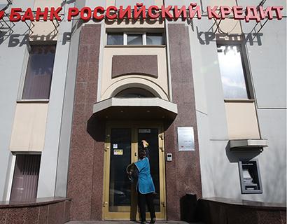 Изображение - Банк российский кредит лицензия отозвана 8184882