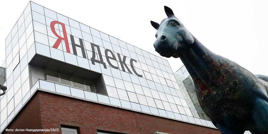 Яндекс договорился о покупке банка