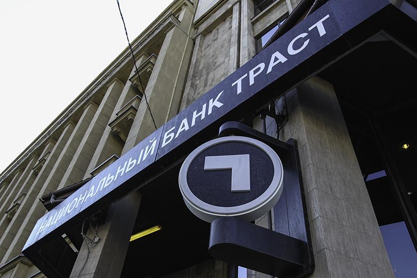 траст банк закрыть кредитную карту