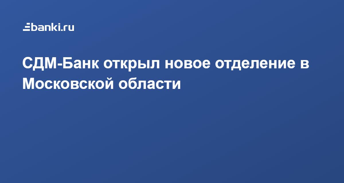 Московский кредитный банк в щелково курс доллар