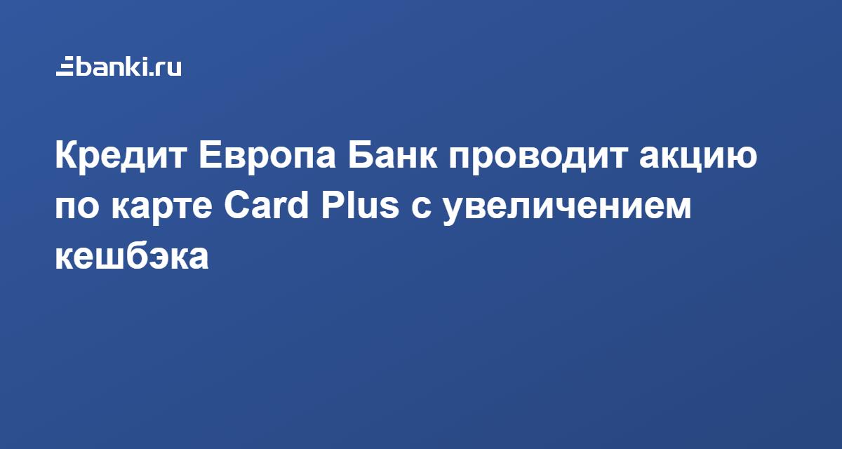 Кредит наличными сбербанк онлайн заявка зарплатный клиент