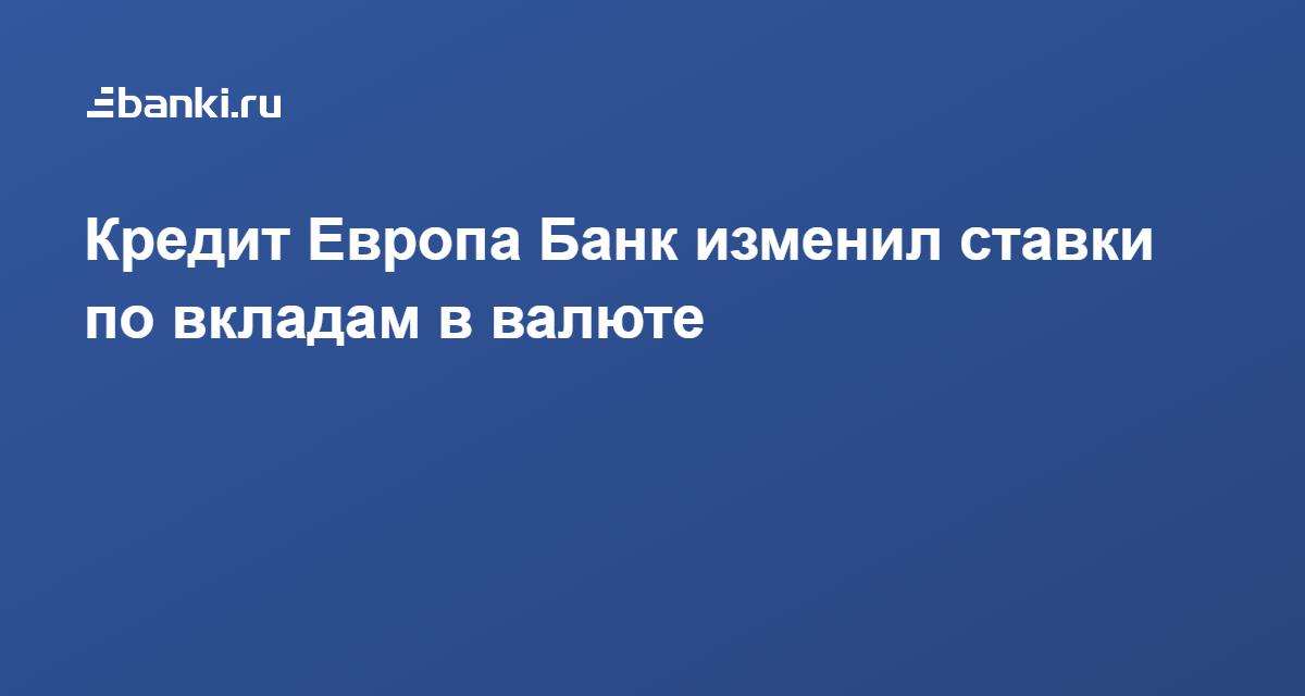 кредит европа банк вклады отзывы вкладчиков рнкб калькулятор кредита симферополь