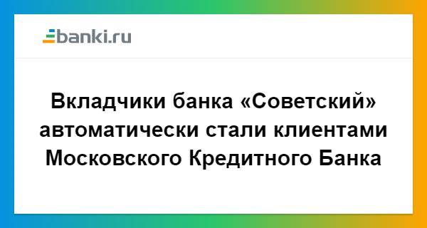 Московский кредитный банк режим работы