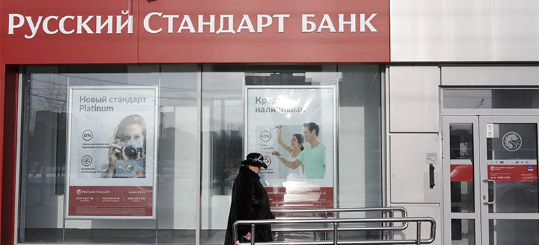 вероятность банкротства банка русский стандарт