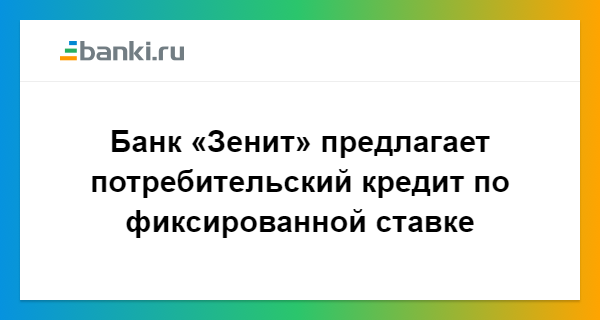 Banki ru потребительский кредит