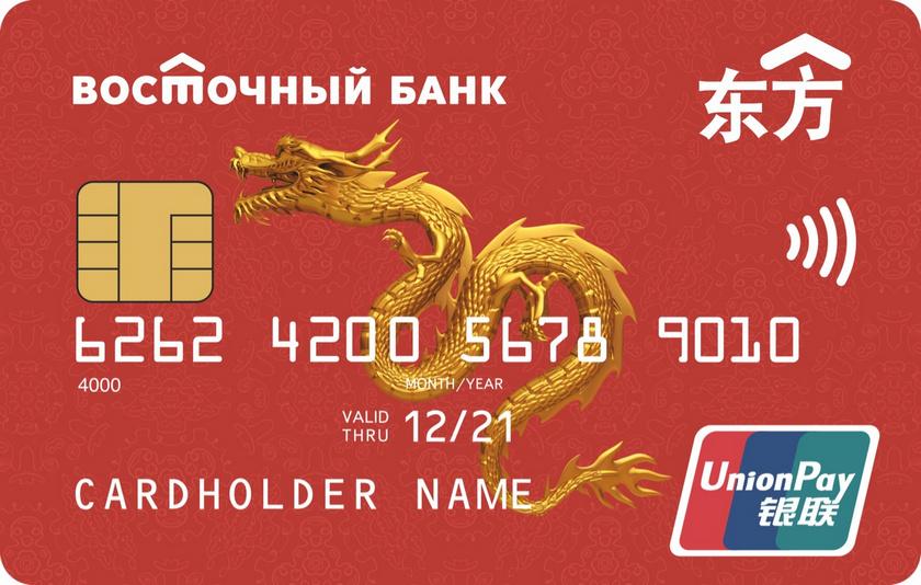 выдали кредитную карту банк восточный взять в долг у частного лица казань