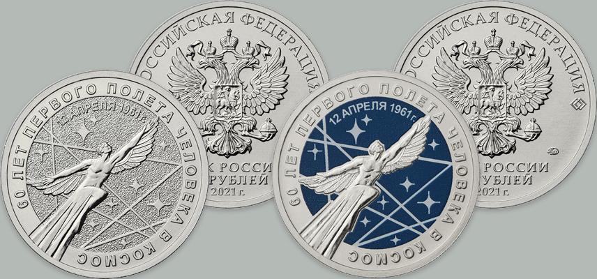 ЦБ выпускает памятные монеты к 60-летию первого полета человека в космос
